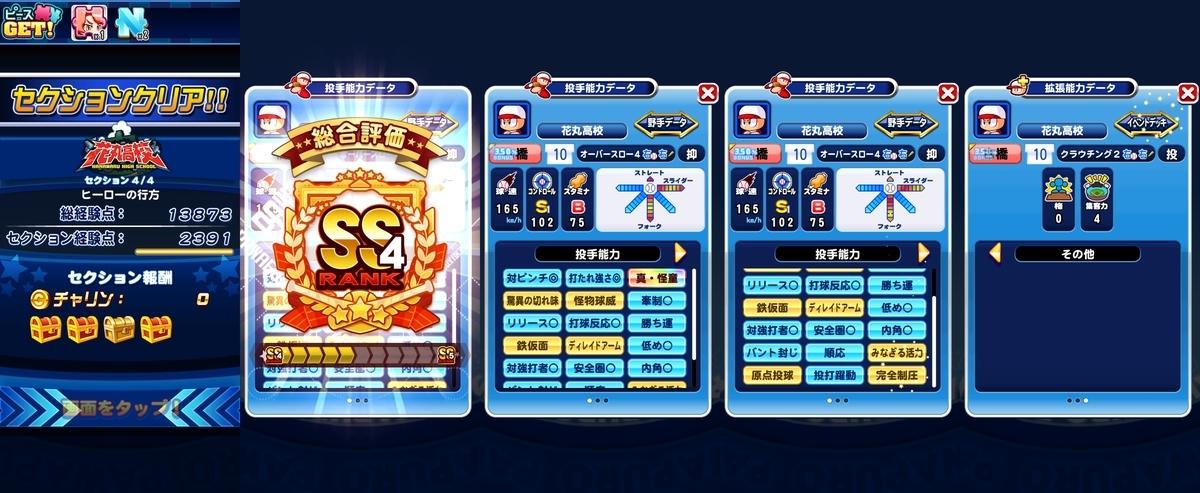 f:id:arimurasaji:20210601190348j:plain