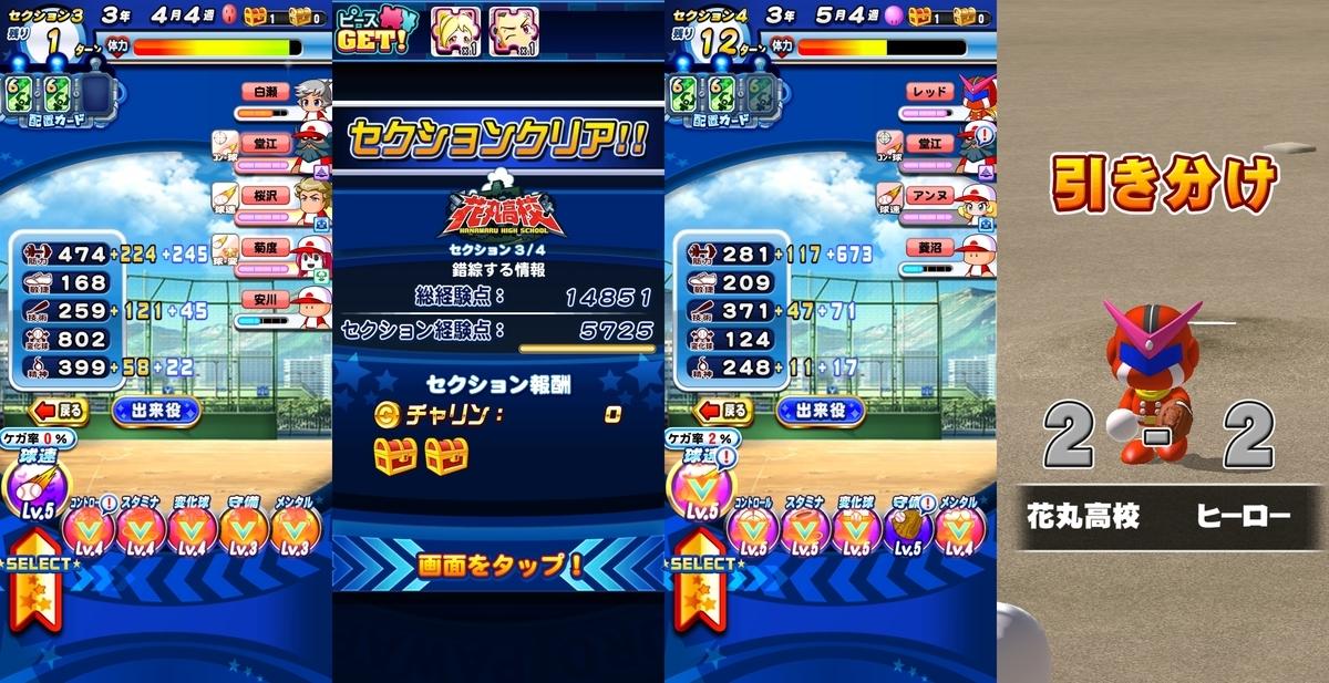 f:id:arimurasaji:20210603182751j:plain