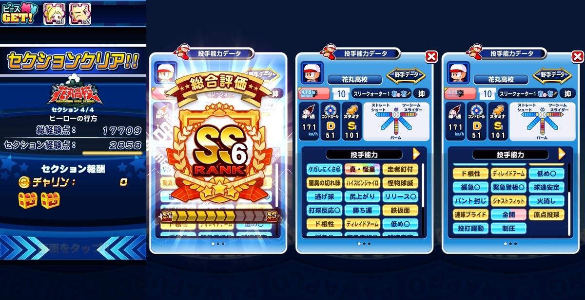 f:id:arimurasaji:20210603182804j:plain