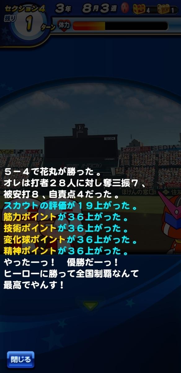 f:id:arimurasaji:20210604183025j:plain