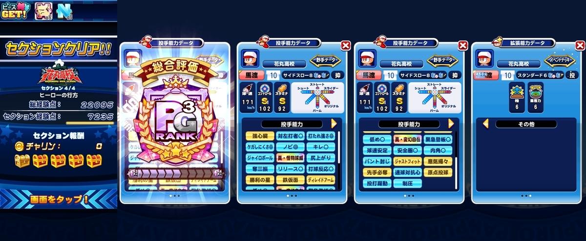 f:id:arimurasaji:20210604183049j:plain