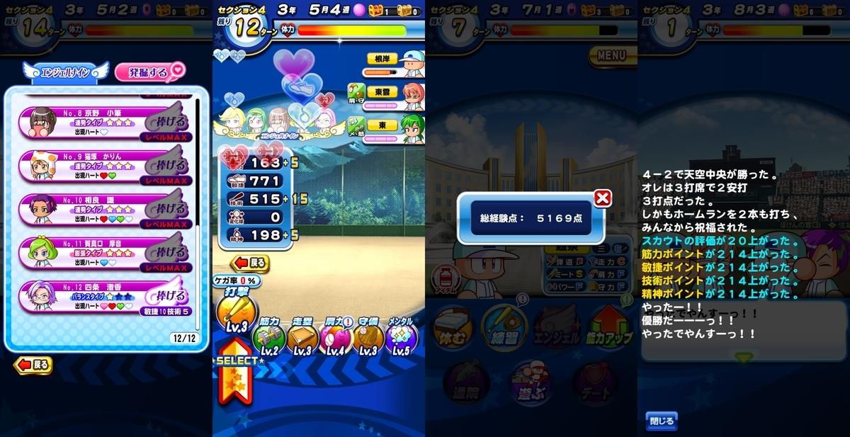 f:id:arimurasaji:20210605104905j:plain