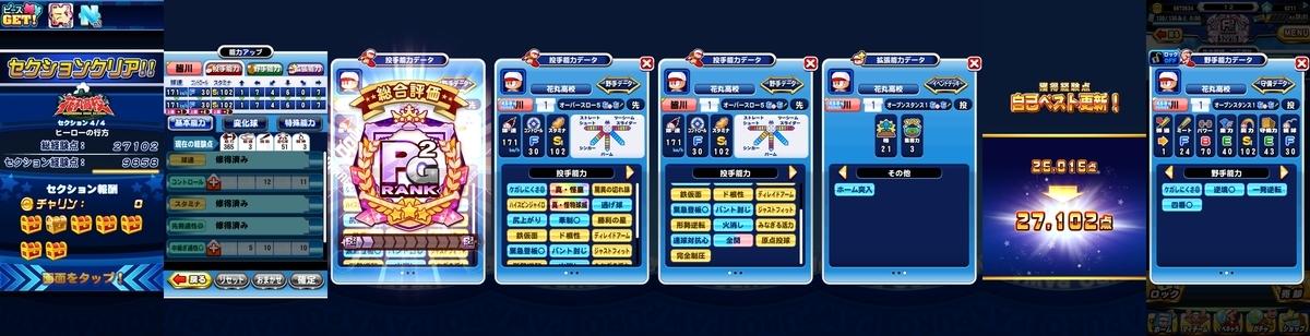 f:id:arimurasaji:20210605191156j:plain
