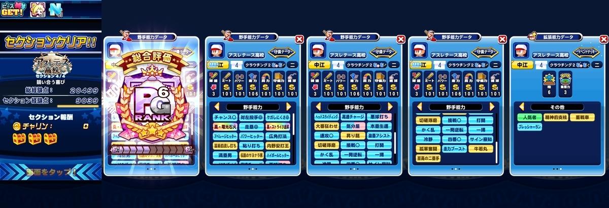 f:id:arimurasaji:20210606110209j:plain