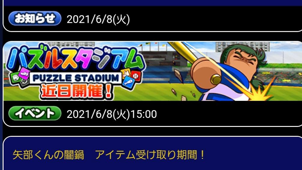 f:id:arimurasaji:20210608184046j:plain