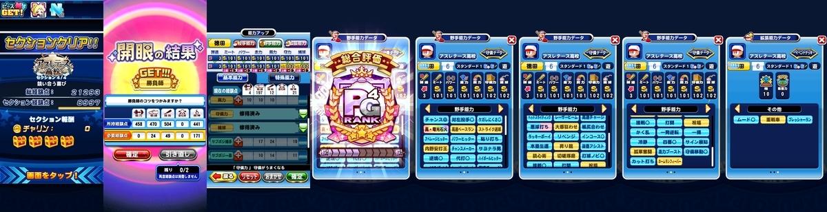 f:id:arimurasaji:20210610180003j:plain