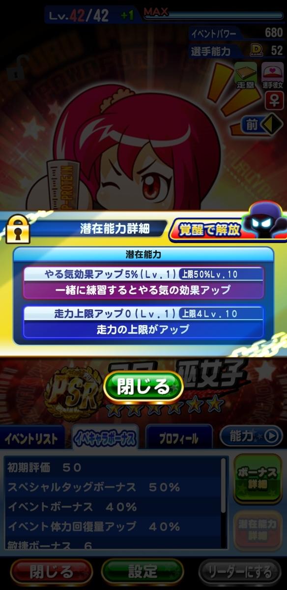 f:id:arimurasaji:20210611063538j:plain