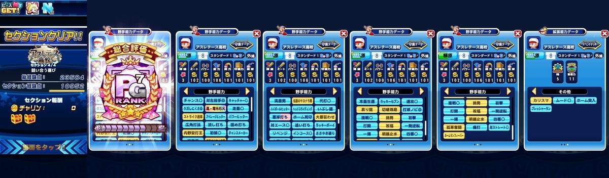 f:id:arimurasaji:20210611181539j:plain