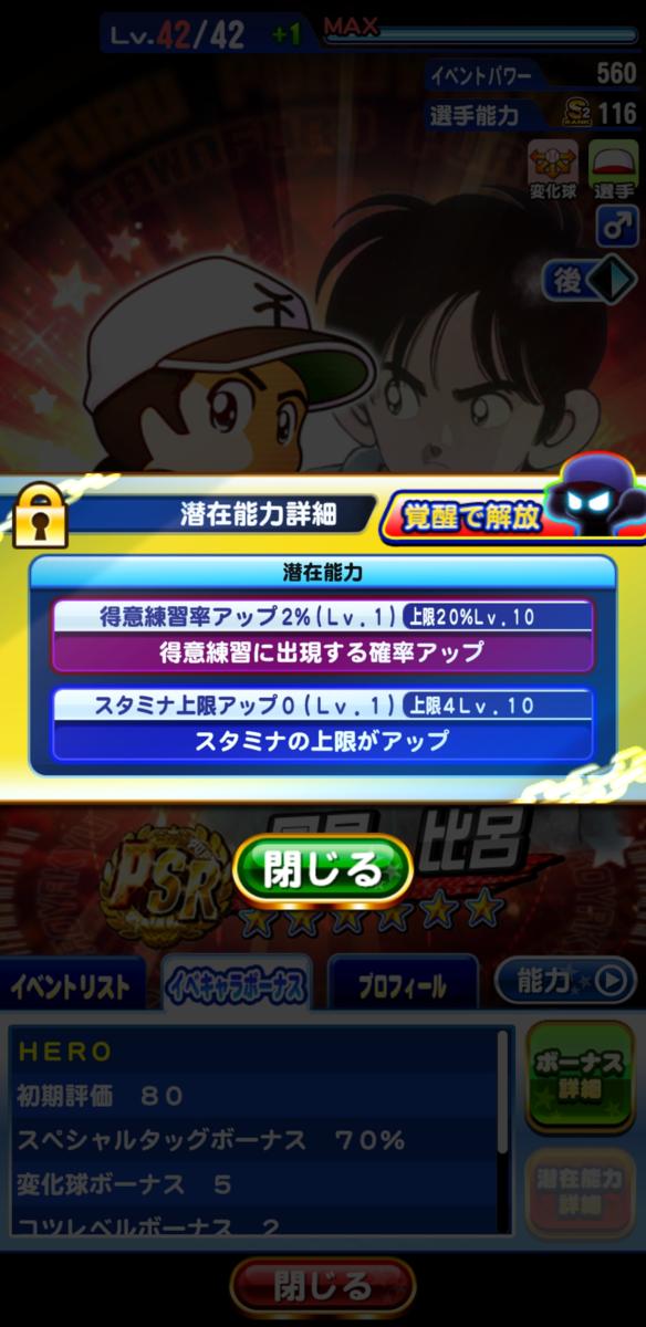 f:id:arimurasaji:20210611201831p:plain