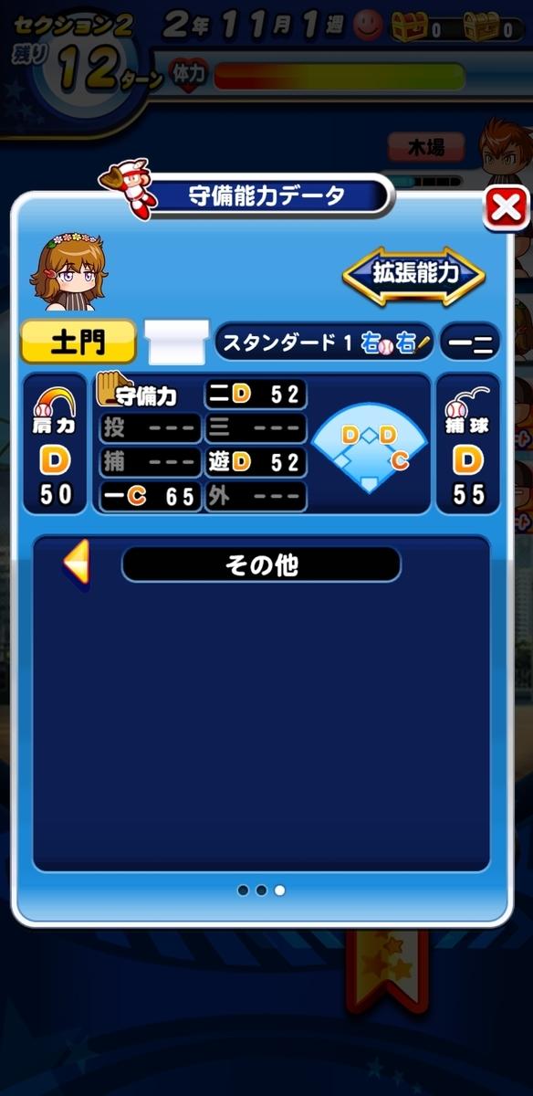 f:id:arimurasaji:20210613122116j:plain