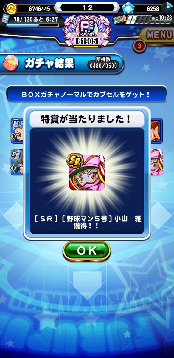 f:id:arimurasaji:20210615193551j:plain