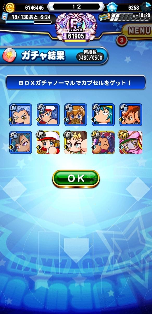 f:id:arimurasaji:20210615193620j:plain