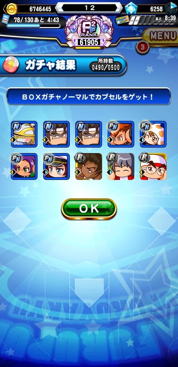 f:id:arimurasaji:20210615193645j:plain