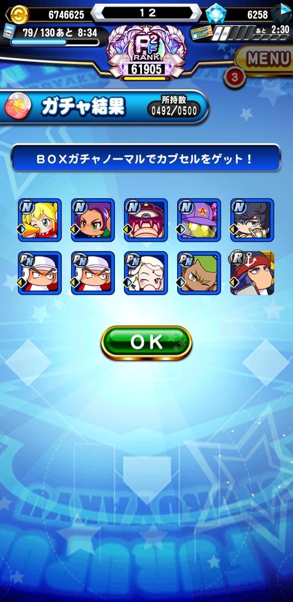 f:id:arimurasaji:20210615193713j:plain