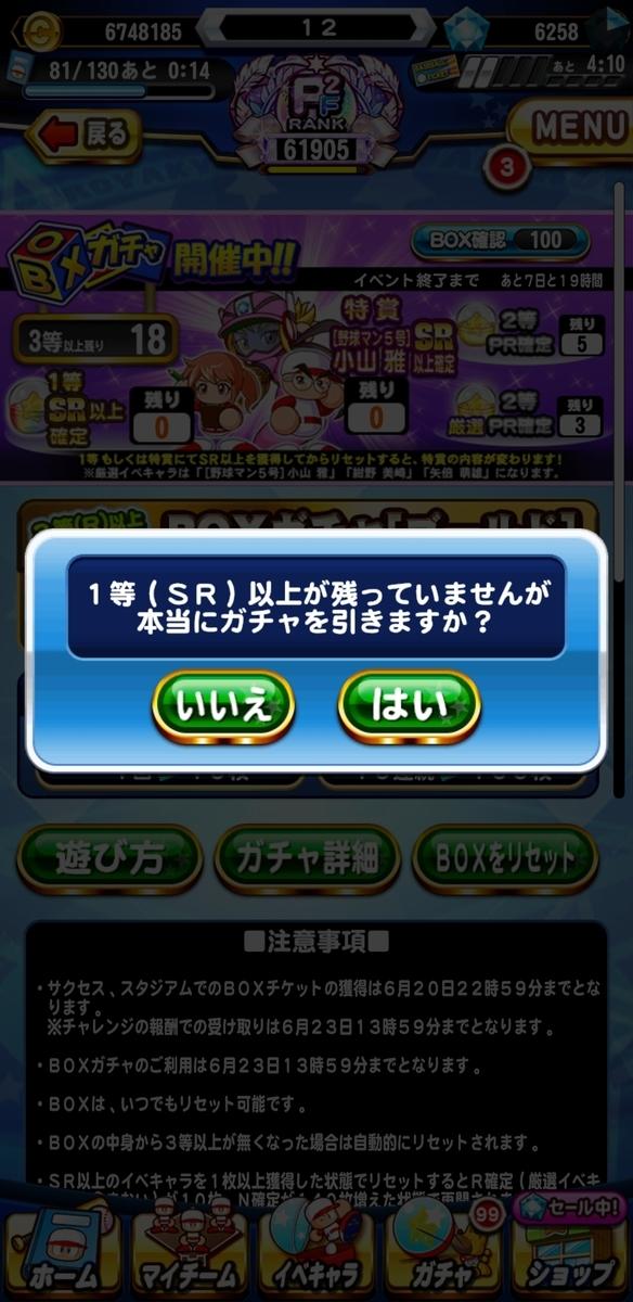 f:id:arimurasaji:20210615193750j:plain