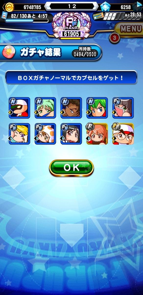 f:id:arimurasaji:20210615193817j:plain