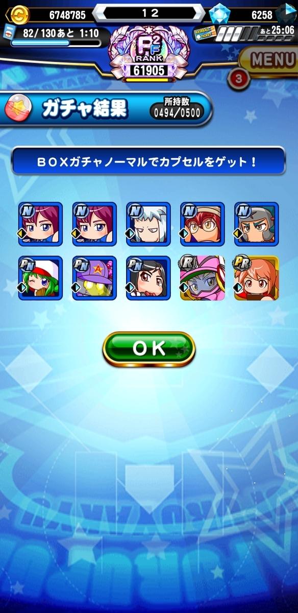f:id:arimurasaji:20210615193845j:plain
