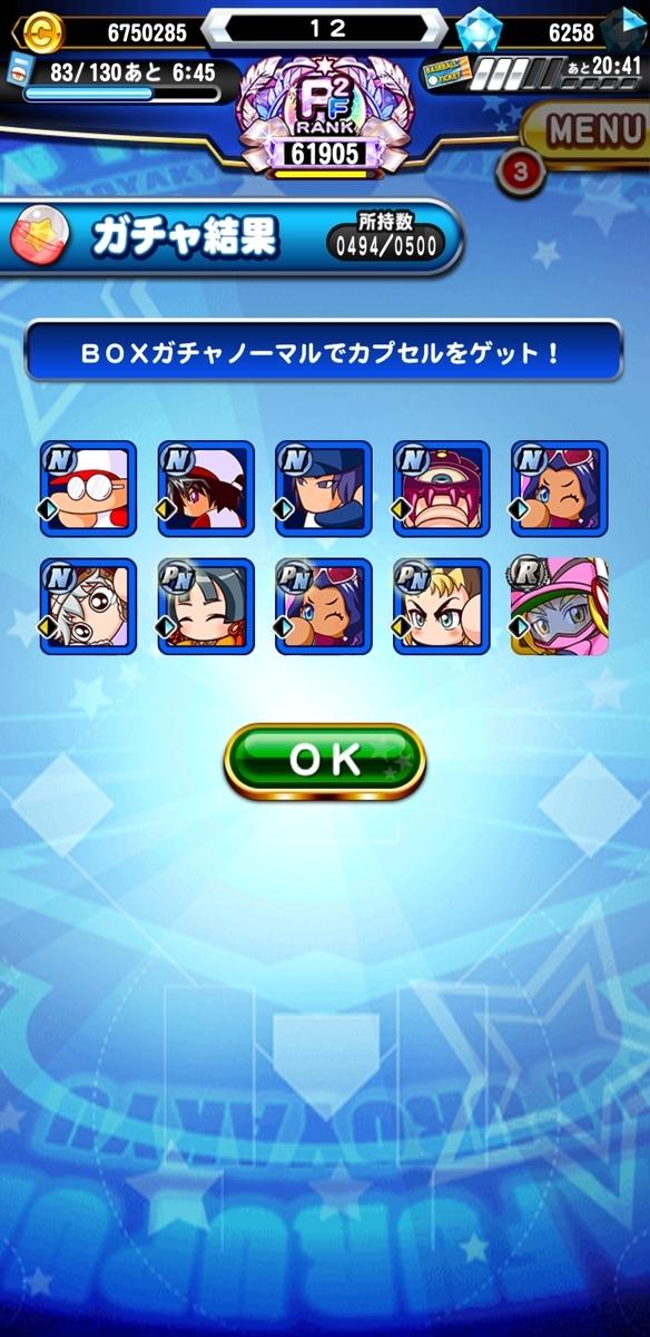 f:id:arimurasaji:20210615193912j:plain