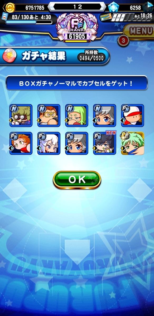 f:id:arimurasaji:20210615193924j:plain