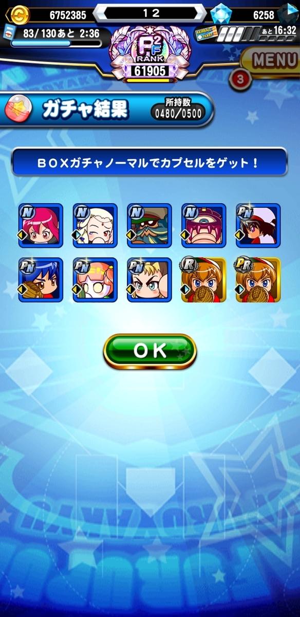 f:id:arimurasaji:20210615193937j:plain