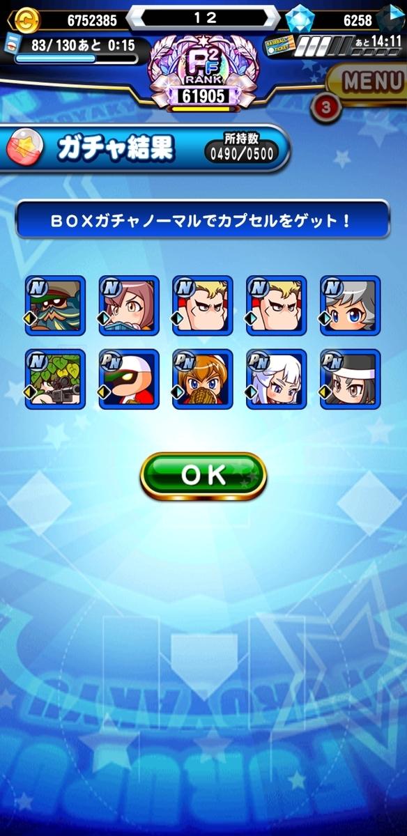 f:id:arimurasaji:20210615193946j:plain