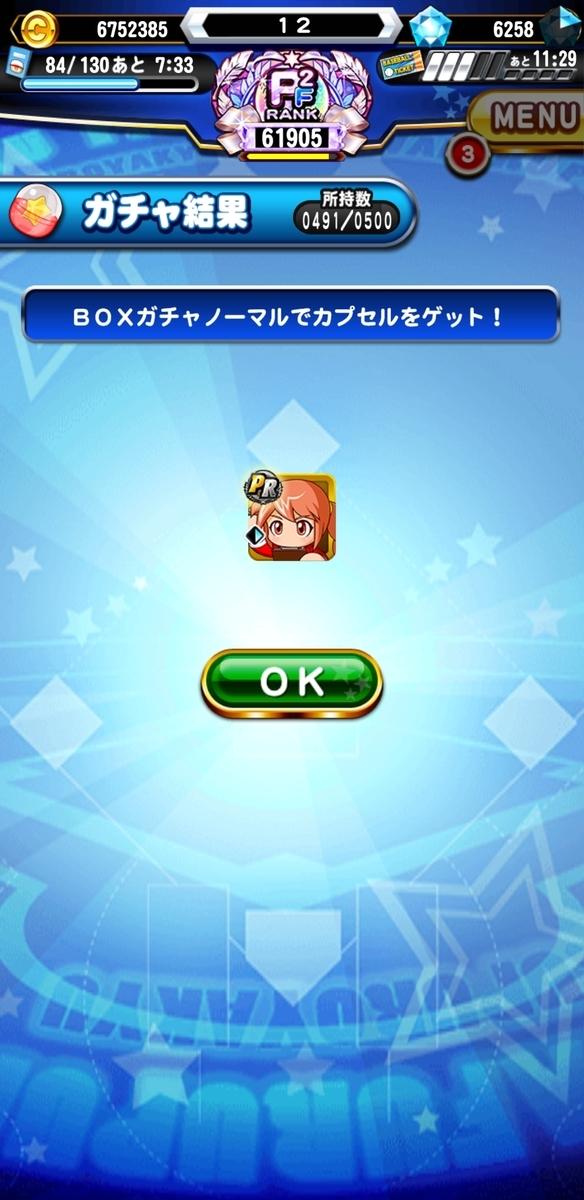 f:id:arimurasaji:20210615194002j:plain