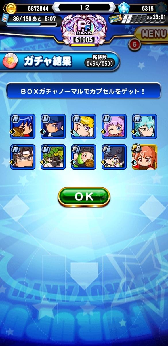 f:id:arimurasaji:20210617220249j:plain
