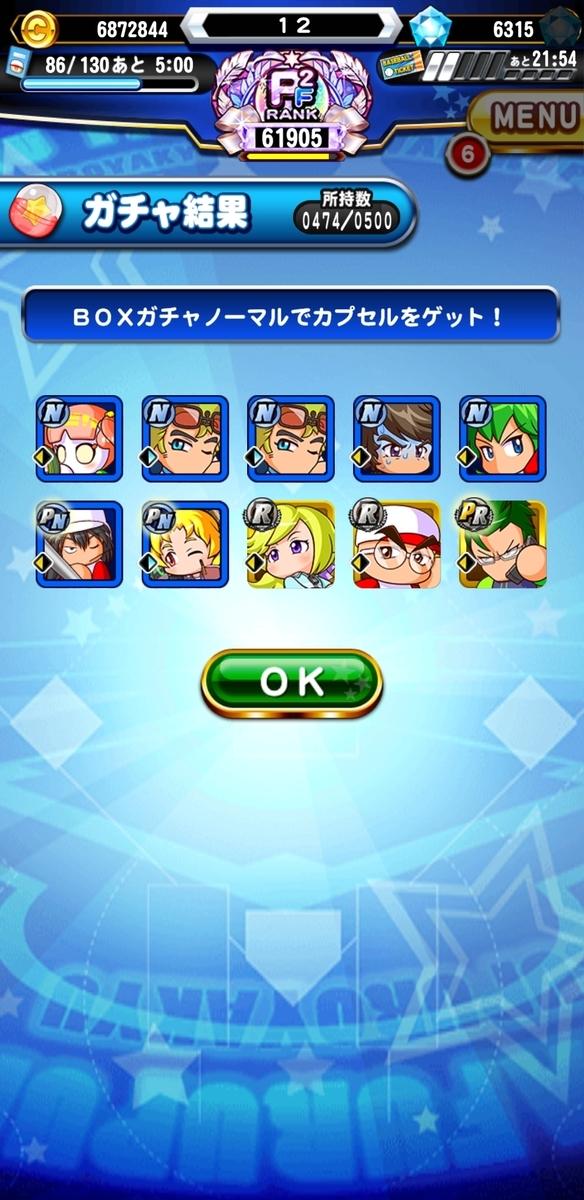 f:id:arimurasaji:20210617220305j:plain