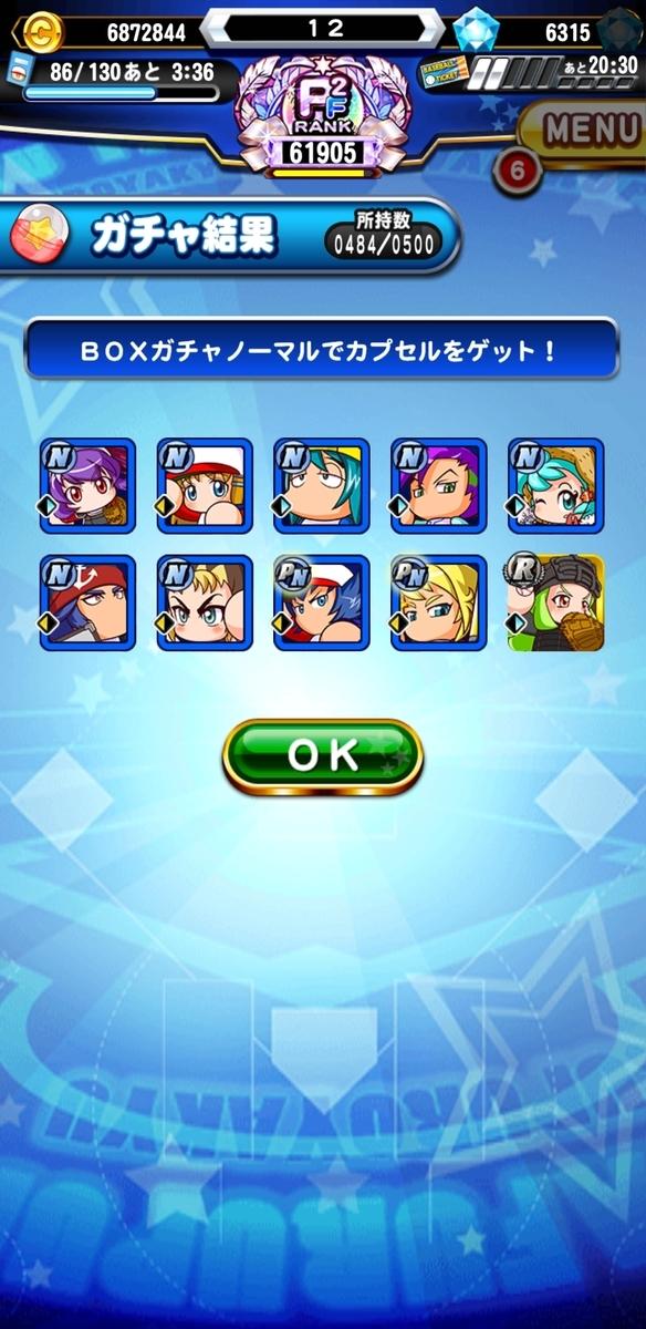 f:id:arimurasaji:20210617220322j:plain