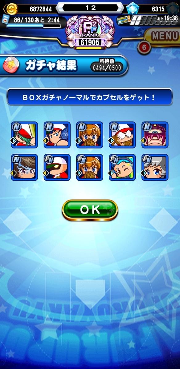 f:id:arimurasaji:20210617220333j:plain