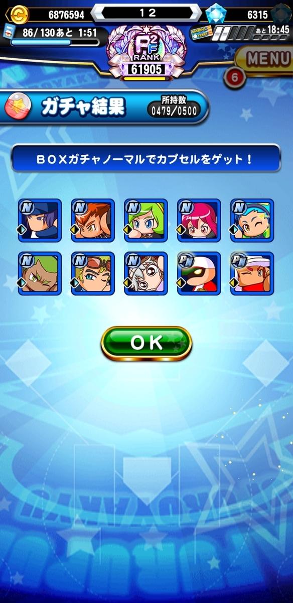f:id:arimurasaji:20210617220343j:plain