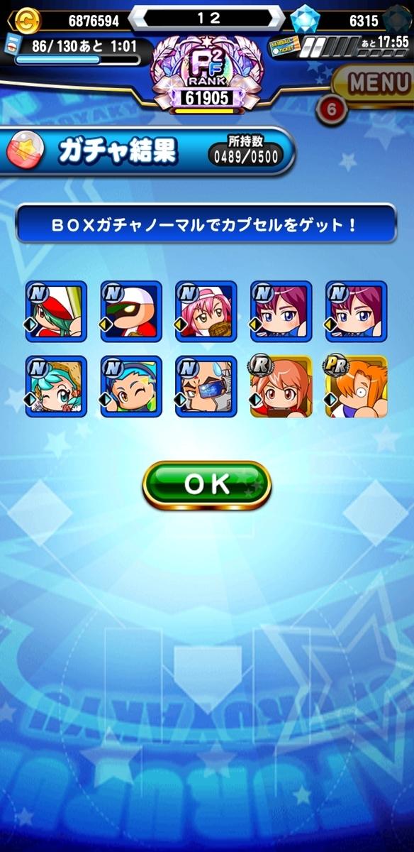 f:id:arimurasaji:20210617220358j:plain