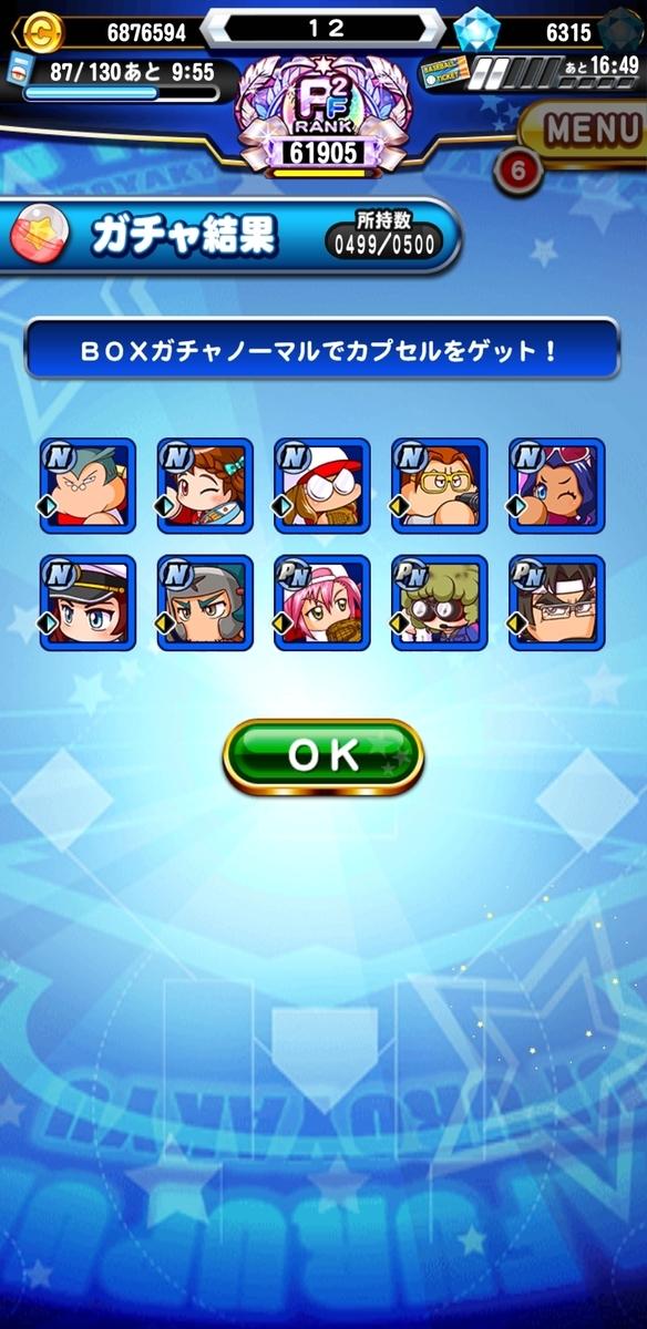 f:id:arimurasaji:20210617220410j:plain