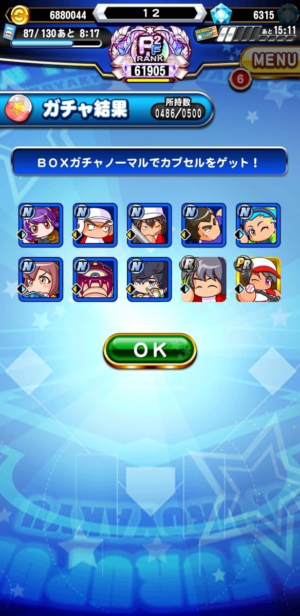f:id:arimurasaji:20210617220423j:plain