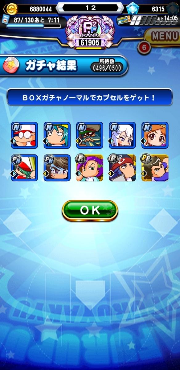 f:id:arimurasaji:20210617220434j:plain
