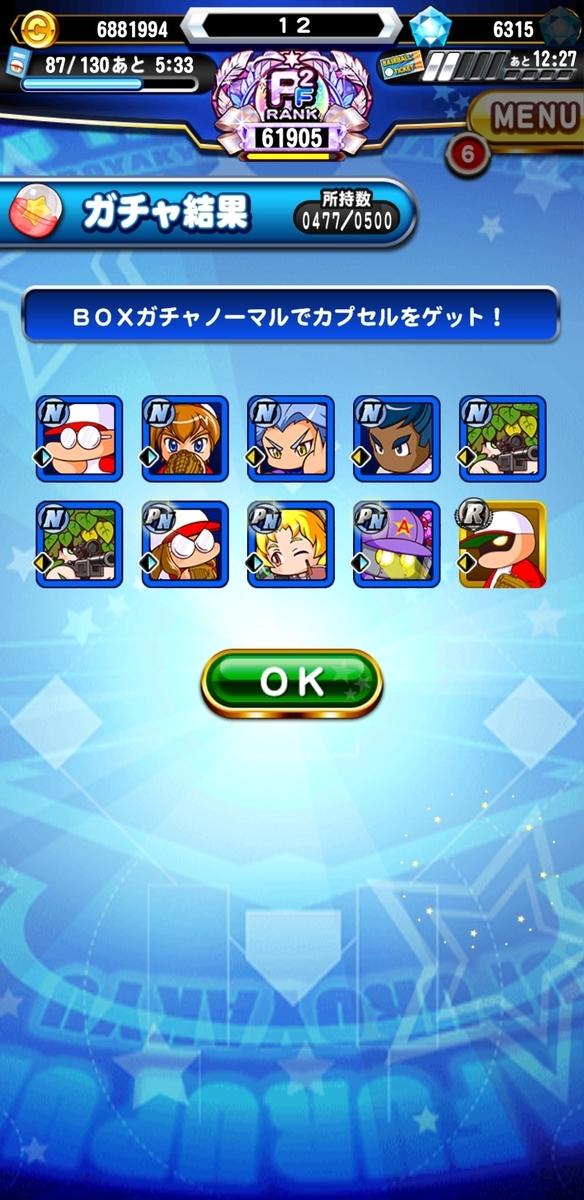 f:id:arimurasaji:20210617220445j:plain
