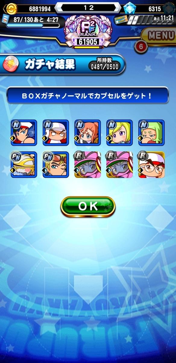 f:id:arimurasaji:20210617220455j:plain
