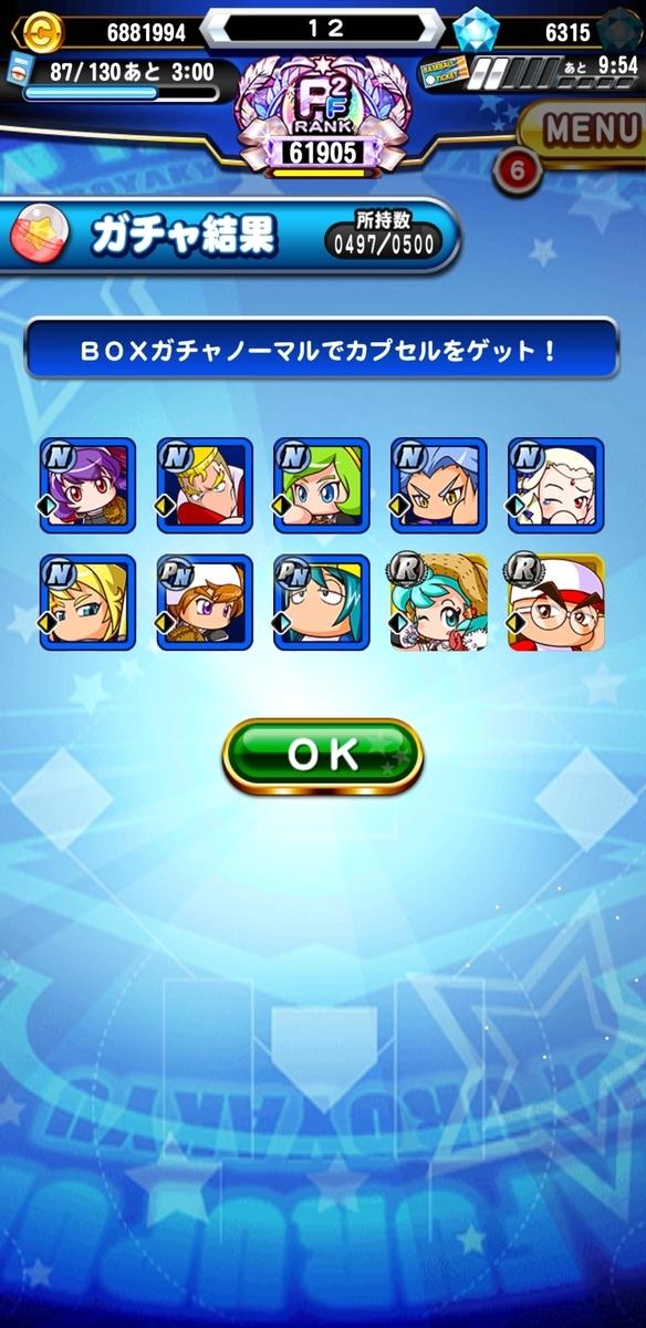 f:id:arimurasaji:20210617220506j:plain