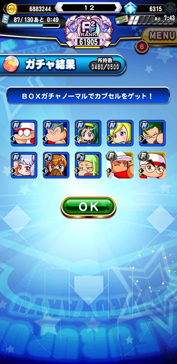 f:id:arimurasaji:20210617220521j:plain