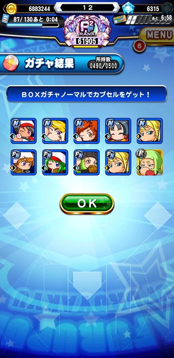 f:id:arimurasaji:20210617220532j:plain