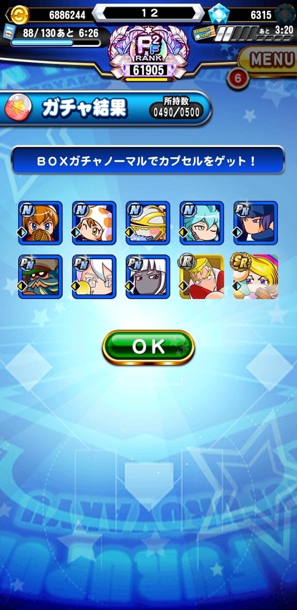f:id:arimurasaji:20210617220557j:plain