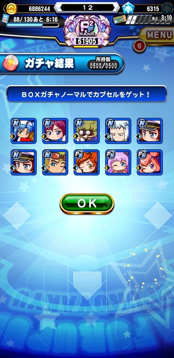 f:id:arimurasaji:20210617220608j:plain