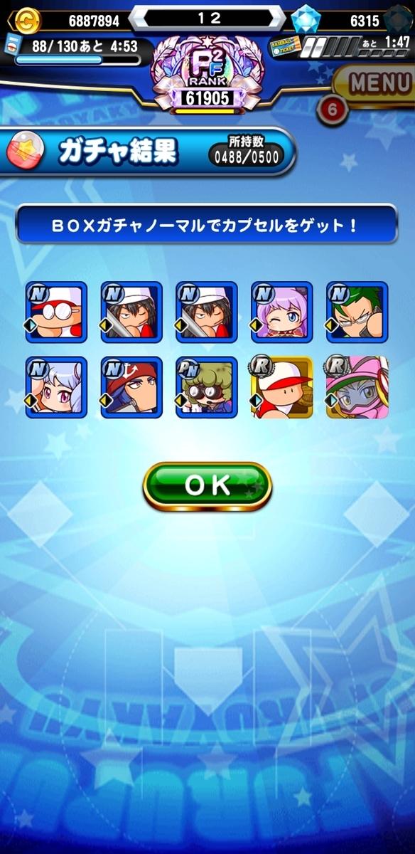 f:id:arimurasaji:20210617220617j:plain