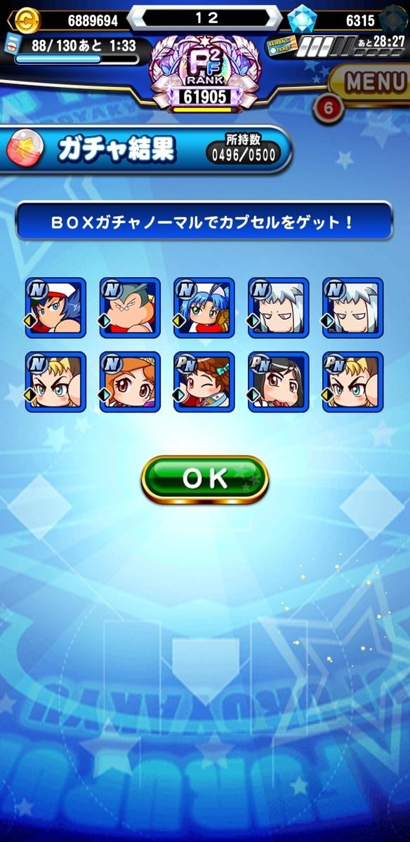 f:id:arimurasaji:20210617220638j:plain