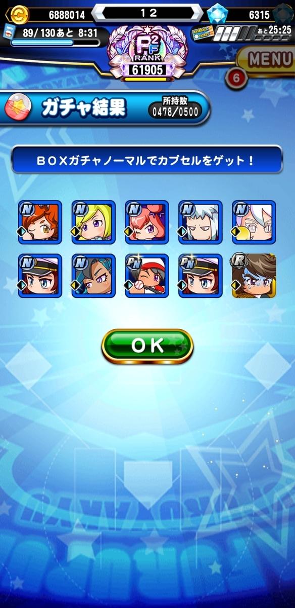 f:id:arimurasaji:20210617220649j:plain
