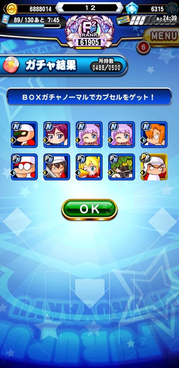 f:id:arimurasaji:20210617220704j:plain