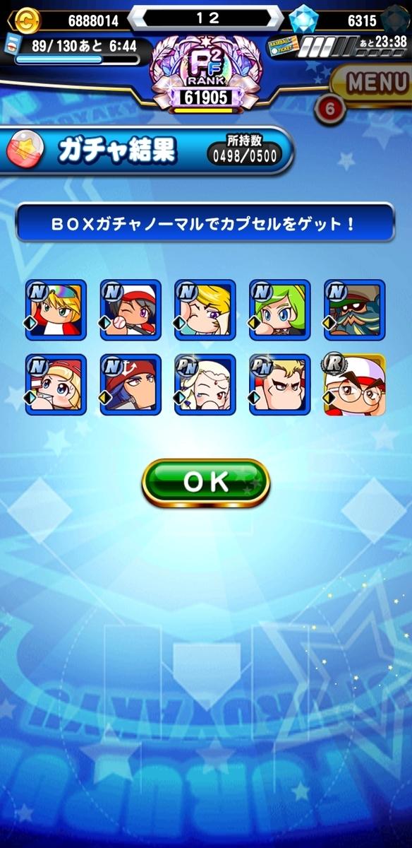 f:id:arimurasaji:20210617220715j:plain