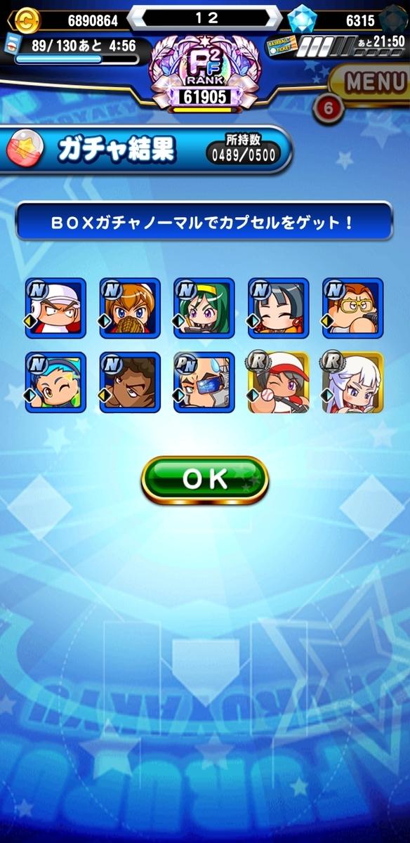 f:id:arimurasaji:20210617220725j:plain