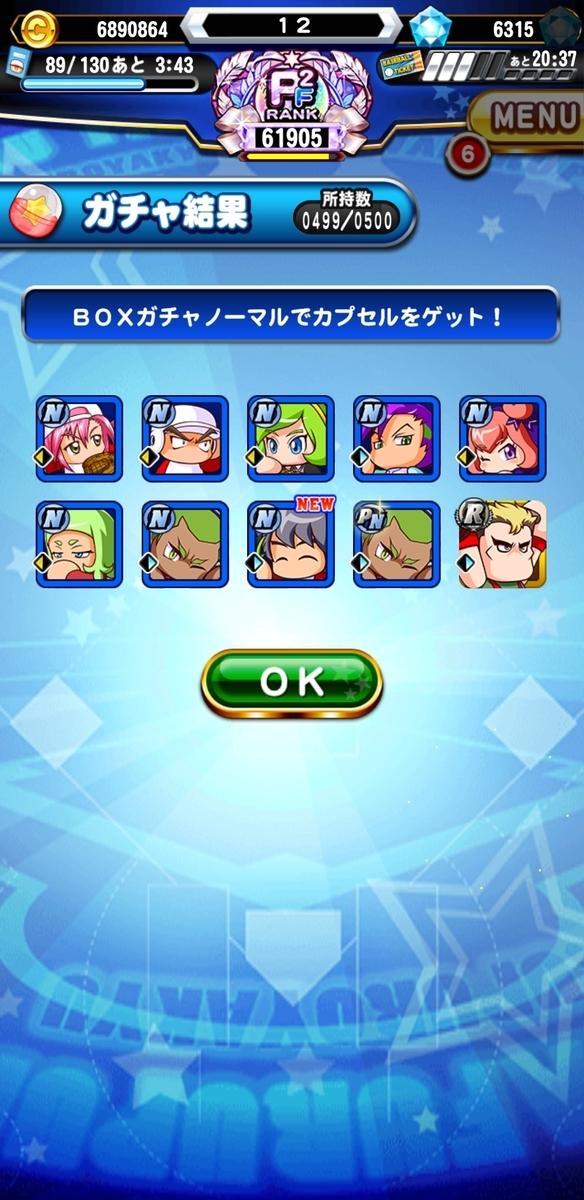 f:id:arimurasaji:20210617220736j:plain
