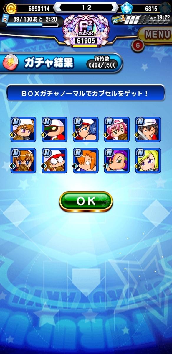 f:id:arimurasaji:20210617220746j:plain